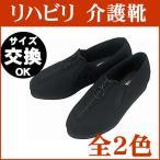 介護靴(シューズ)ラフィットファスナー (介護用品...