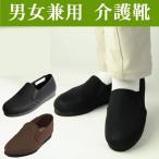 介護靴(シューズ)ラフィット201 (介護用品)