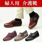 介護靴(シューズ) 快歩主義L049(女性用)レディース)(介護用品)アサヒコーポレーション