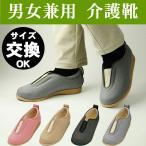 介護靴(シューズ) あゆみセンターゴム2 (介護用...