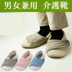 介護靴(シューズ)ワイドベルトワッフル 2229 あゆみシリーズ