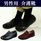 ささっと履けるシューズ らくらく M001 (シニアファッション 70代 80代 おしゃれ 介護シューズ 靴) 母の日 ギフト プレゼント 70代 80代