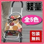 ショッピングシルバー ショッピングカート お洒落なお買い物カート 軽量(・ラッピング無料)