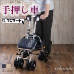 シルバーカー ソナタSX-2(シルバーカー 手押し車 老人 買い物カート シニアカー シルバーカート 歩行器   )