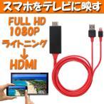 HDMI 変換アダプタ ケーブル iphone テレビ 接続 ライトニング Lightning