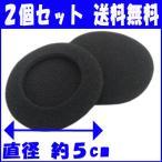 ヘッドホン スポンジ カバー ヘッドフォン パッド 交換用 2個セット パット イヤーパッド イヤークッション 耳あて 耳当て クッション