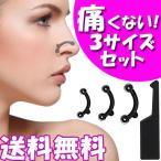 鼻プチ プチ整形 小顔効果 だんご鼻 鼻腔矯正 韓国コスメ 3サイズセット