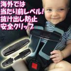 チャイルドシート 抜け出し防止 ハーネス クリップ ベルト 車 安全 子供 赤ちゃん