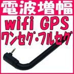 スマホ用アンテナ 電波増強アンテナ スマホ用 タブレット用 wifi ワンセグ フルセグ 地デジ GPS