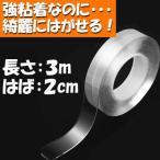 両面テープ 強力 透明 シリコン テープ 3m 幅 20mm 2cm 魔法のテープ