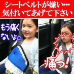 シートベルトパッド シートベルトカバー 補助ベルト クッション ショルダーパッド セーフティーパット 子供用 キッズ ジュニア カー用品