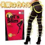 ショッピングストッキング 着圧ストッキング 着圧タイツ ダイエット 着痩せ ダイエット レッツスリム let's slim 加圧ストッキング レギンス lets slim 送料無料