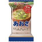 あおさ いつものおみそ汁 アマノフーズ 即席味噌汁 1食(1袋) 即席タイプ 海苔 のり