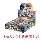 ポケモンカードゲーム サン ムーン 拡張パック  オルタージェネシス  BOX