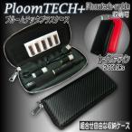 プルームテック プラス ケース PloomTECH+ PLUS ケース Ploomtech myblu 新型 電子 タバコ ケース カーボン レザー コンパクト お洒落 手帳型 マウスピース