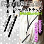 プルームテック ネックストラップ PloomTECH FLEVO VITAFUL VTABON 電子 タバコ ケース 不要 ストラップ アクセサリー