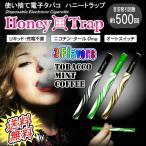 使い捨て 電子タバコ ハニートラップ Honey Trap ハニトラ 3種類 フレーバー おしゃれ ニコチン・タールゼロ 収納ケース付