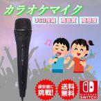 カラオケマイク Switch用 USBマイク 任天堂 Nintendo ニンテンドー カラオケ USB有線マイク Nintendo Switch WiiU PS4 PC 対応 USB 歌