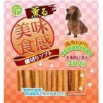 友人 犬用おやつ 美味食感 細切り ソフト 260g(130g×2袋)