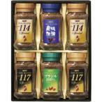 上島珈琲 UCC コーヒーギフト インスタントコーヒー セット IA-30N