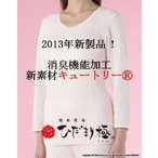 Yahoo!総合衣料 T&E next健康肌着 【ひだまり】 極 婦人8分袖インナー L ピーチ【正規品】