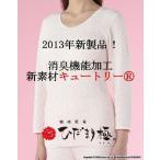 Yahoo!総合衣料 T&E next健康肌着 【ひだまり】 極 婦人8分袖インナー LL ピーチ【正規品】