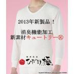 Yahoo!総合衣料 T&E next健康肌着 【ひだまり】 極 紳士長袖U首シャツ M オフホワイト【正規品】