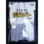 ストレッチ 足袋カバー 口ゴム付 フリー 日本製