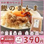 鰹のまんま 卵かけご飯 ふりかけ お茶漬け 薬味 かつお節 かつおぶし 粉かつぶし