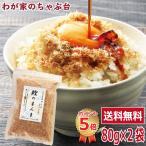 送料無料 鰹のまんま2袋セット 卵かけご飯 ふりかけ お茶漬け 薬味 かつお節 かつおぶし 粉かつぶし
