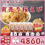 漁獲量2%幻の桜エビ  送料無料 天日干し 宵売り 桜エビ5袋セット