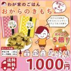 【送料無料】【1000円ポッキリ】 おからのきもち きな粉&チーズ 2袋セット