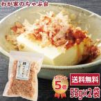 【送料無料】【1000円ポッキリ】 ぱらぱらけずり 2袋セット