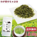 送料無料 ぐり茶 100g×1袋 お茶 緑茶 玉緑茶 煎茶 茶 茶葉 お茶葉 静岡 国産 健康 健康茶