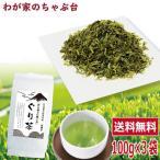 送料無料 ぐり茶 100g×3袋セット  お茶 緑茶 玉緑茶 煎茶 茶 茶葉 お茶葉 静岡 国産 健康 健康茶