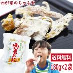 干し芋 小いもちゃん 訳あり 1000円 ポッキリ 180g×2袋セット 国産干し芋 干し芋 無添加干し芋 お徳用干し芋