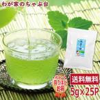 静岡県掛川産の一番茶 茶葉を、1袋にたっぷり5gのティーバッグ25ヶ入の冷茶用緑茶ティーバッグ。 1...