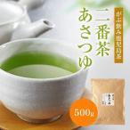 お茶 500g 鹿児島茶 がぶ飲み 二番茶あさつゆ 茶葉 お茶の葉 会社 業務用に