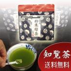 粉末緑茶 粉末煎茶 粉末茶 鹿児島産上質知覧茶使用 50g 送料無料