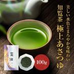 2021 新茶 知覧茶 極上あさつゆ 100g 最高級品 茶葉 緑茶 日本茶 お茶 お茶の葉 お供え