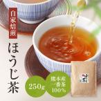 2021年 新茶使用 上ほうじ茶 250g 店主自家焙煎 こだわり熊本産一番茶100% 送料無料