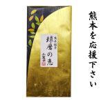 熊本水害 応援 球磨の恵 100g お茶 緑茶 茶葉