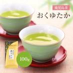 2021年 新茶 鹿児島茶 おくゆたか 100g 煎茶 茶葉 人気品種 お茶 緑茶