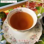 紅茶 茶葉 アフタヌーンティー:インド紅茶 茶葉 アフタヌーンティー 50g  茶葉 リーフ 送料無料