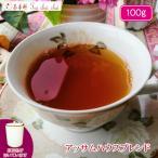 紅茶 茶葉 アッサム:茶缶付 アッサムハウスブレンド 100g  茶葉 リーフ 送料無料