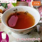 紅茶 茶葉 アッサム:茶缶付 アッサムハウスブレンド 200g  茶葉 リーフ 送料無料