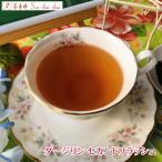 紅茶 ダージリン セカンドフラッシ�