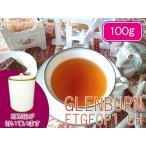 紅茶 茶葉 ダージリン:茶缶付 タルボ茶園 オータムフラッシュ FTGFOP1 CH EX56/2014 100g 茶葉 リーフ 送料無料