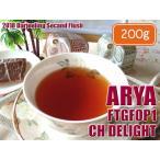 紅茶 茶葉 ダージリン:ギダパール茶園 オータムフラッシュ SFTGFOP1 CH SPL DJ121/2014 200g 茶葉 リーフ 送料無料