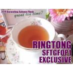 紅茶 茶葉 ダージリン:グームティー茶園 オータムフラッシュ MUSCATEL VALLEY FTGFOP1 EX62/2015 50g 茶葉 リーフ 送料無料
